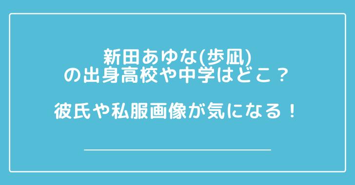 新 田 あゆ な 高校