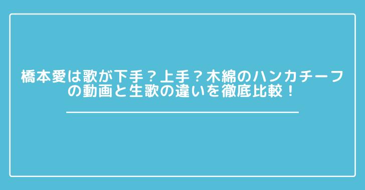 の 橋本 愛 ハンカチーフ 木綿